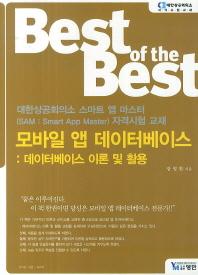 Best of the Best 모바일 앱 데이터베이스: 데이터베이스 이론 및 활용(2014)