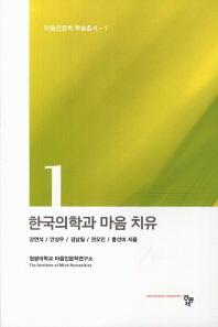 한국의학과 마음 치유