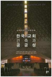 한국 교회 건축과 공공성