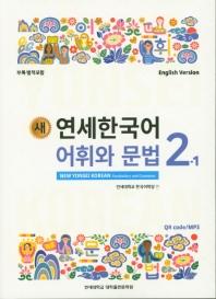 새 연세한국어 어휘와 문법 2-1(English Version)