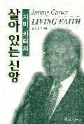 살아있는 신앙