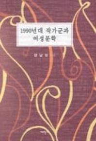 1990년대 작가군과 여성문학