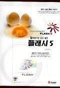 플래시 5(알짜배기만 모아 놓은)(CD-ROM 1장 포함)