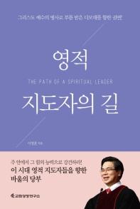 영적 지도자의 길