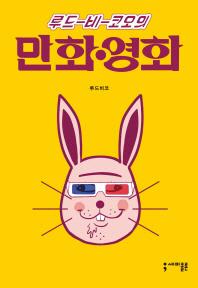루드 비 코오의 만화 영화