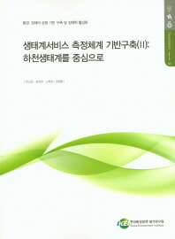 생태계서비스 측정체계 기반구축(2): 하천생태계를 중심으로