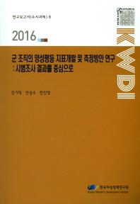 군 조직의 양성평등 지표개발 및 측정방안 연구: 시범조사 결과를 중심으로(2016)