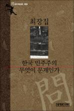 최장집: 한국 민주주의 무엇이 문제인가