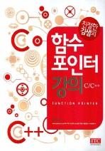 친절한 김샘의 함수 포인터 강의
