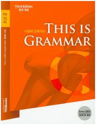 시험에 강해지는 This is Grammar 초급. 2