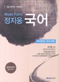 Weak Point 정지웅 국어(국어문법 국어규범)(2013)