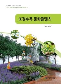 조경수목 문화콘텐츠