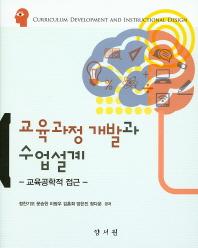 교육과정 개발과 수업설계: 교육공학적 접근