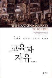 교육과 자유