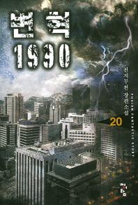 변혁 1990. 20