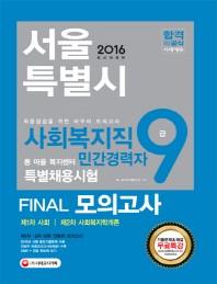 서울특별시 사회복지직 9급 민간경력자 동 마을 복지센터 특별채용시험 Final 모의고사(2016)
