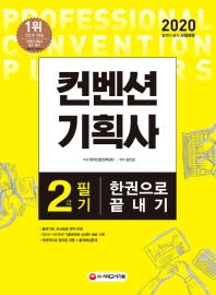 컨벤션 기획사 2급 필기 한권으로 끝내기(2020)