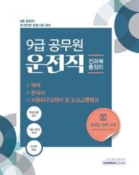 운전직 전과목 총정리(9급 운전직 공개경쟁 임용시험 대비) (2020)