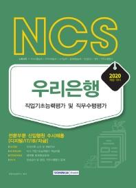 NCS 우리은행 직업기초능력평가 및 직무수행평가(2020)
