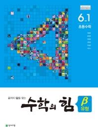 초등 수학 6-1 유형(베타)(2022)