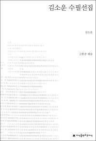 김소운 수필선집