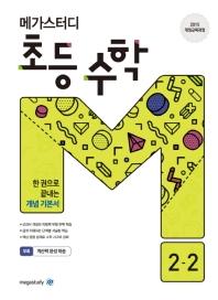 메가스터디 초등 수학 2-2(2020)