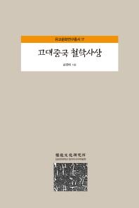 고대중국 철학사상