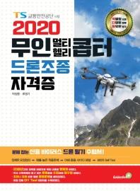 무인 멀티 헬리콥터 드론조종 자격증(2020)
