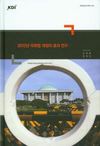 2012년 국회법 개정의 효과 연구