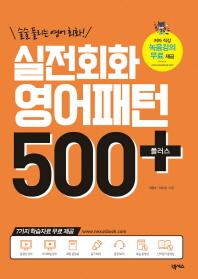 실전회화 영어패턴 500플러스(2018)