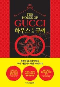 하우스 오브 구찌(The House of Gucci)
