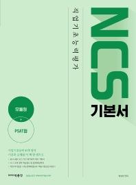 NCS 직업기초능력평가 기본서(2021)