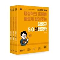 2022 김중규 5.0 선행정학 세트