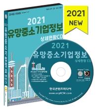 유망중소기업정보 상세현황(2021)(CD)