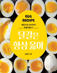 달걀은 항상 옳아