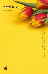 여백에 핀 꽃