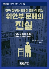 한국 정부와 언론이 말하지 않는 위안부 문제의 진실