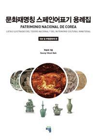 문화재명칭 스페인어표기 용례집