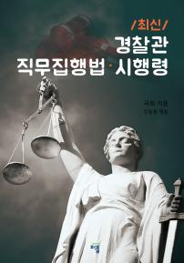 (최신·큰글자) 경찰관 직무집행법·시행령