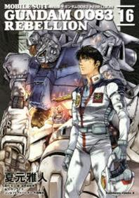 機動戰士ガンダム0083 REBELLION 16