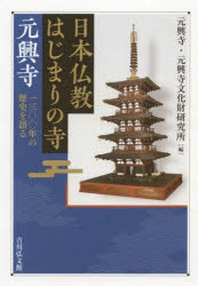 日本佛敎はじまりの寺元興寺 一三ΟΟ年の歷史を語る