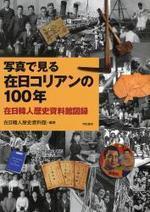 寫眞で見る在日コリアンの100年 在日韓人歷史資料館圖錄