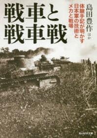 戰車と戰車戰 體驗手記が明かす日本軍の技術とメカと戰場