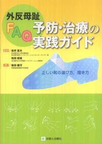 外反母趾FAQ豫防.治療の實踐ガイド 正しい靴の選び方,履き方