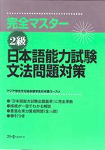日本語能力試驗文法問題對策 完全マスタ2級