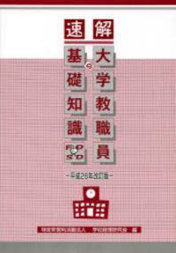 速解大學敎職員の基礎知識 平成26年改訂版