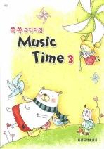 쏙쏙 뮤직타임. 3(11급)