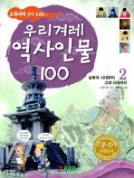 교과서에 살아 숨쉬는 우리겨레 역사인물 100. 2: 남북국 시대부터 고려 시대까지