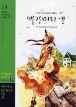 빨강머리 앤(600 WORDS GRADE. 2)
