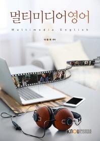 멀티미디어영어(1학기, 워크북포함)